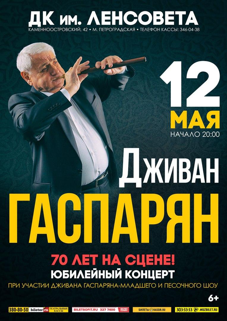 Дживан Гаспарян выступит с концертом в Петербурге